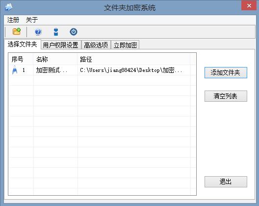 服务器共享权限设置